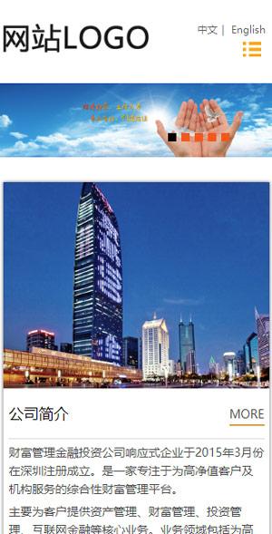 财富管理金融投资公司响应式企业网站模板q525