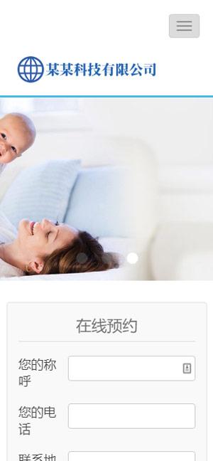 家政月嫂保姆服务行业响应式模板q521
