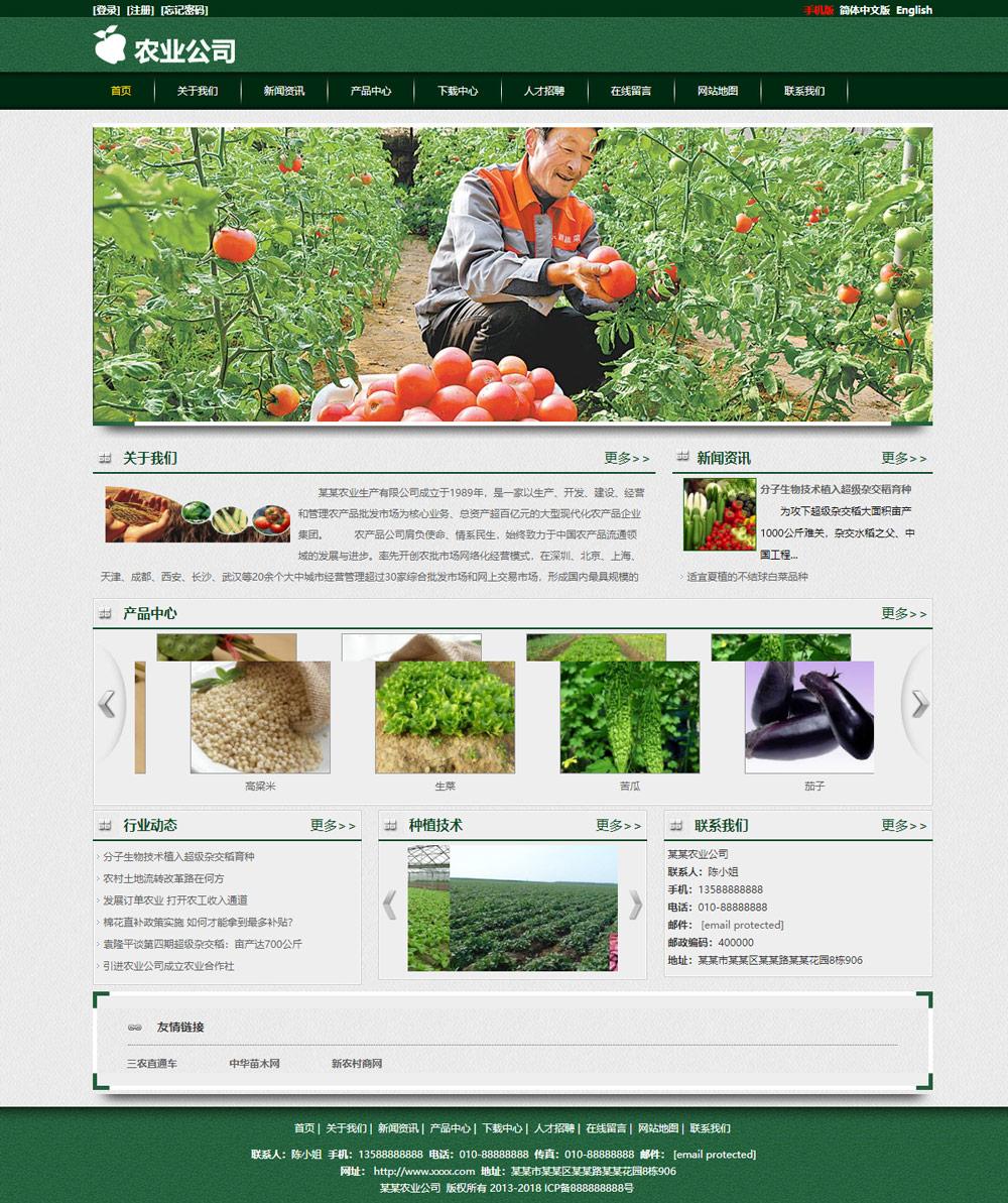农业种植行业通用企业云站Q103