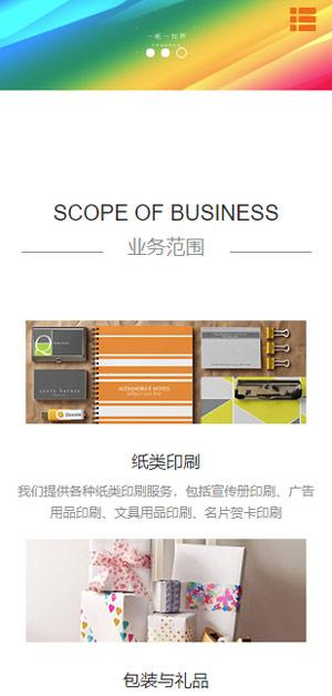 印刷包装设计广告行业响应式企业网站模板q522