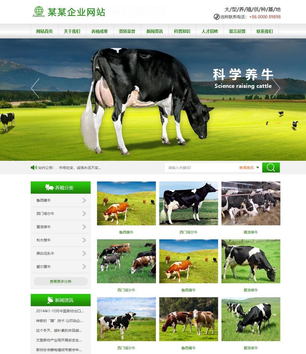 农牧通用行业企业云站Q071
