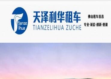 天泽利华汽车租赁有限公司