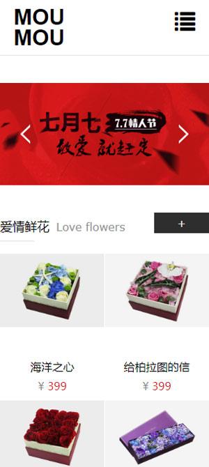 婚庆鲜花礼品公司模板
