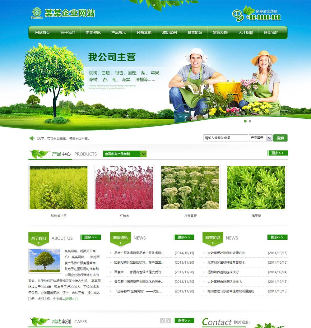 农牧种植行业企业云站Q076