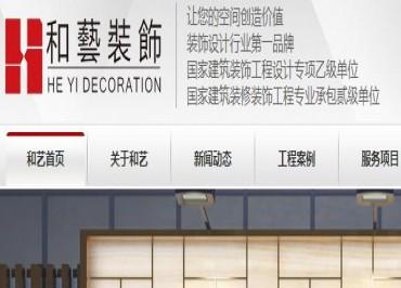广州和艺装饰工程