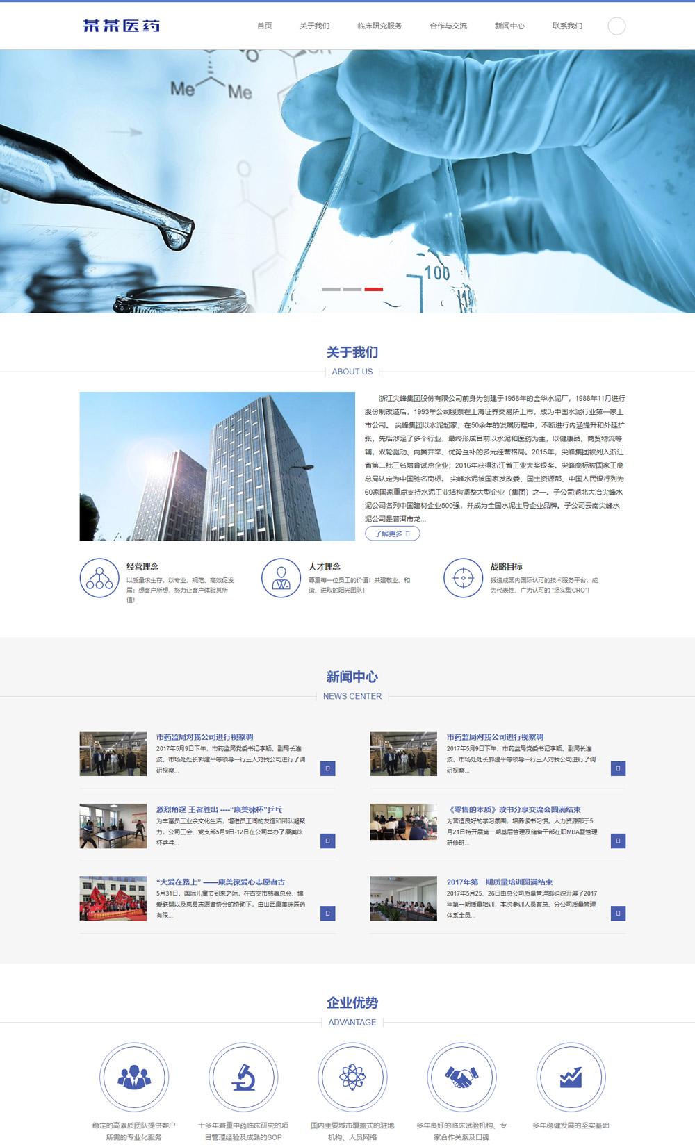 通用响应式科技企业官网模板
