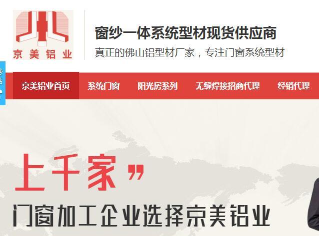 佛山市京美铝业有限公司官方网站