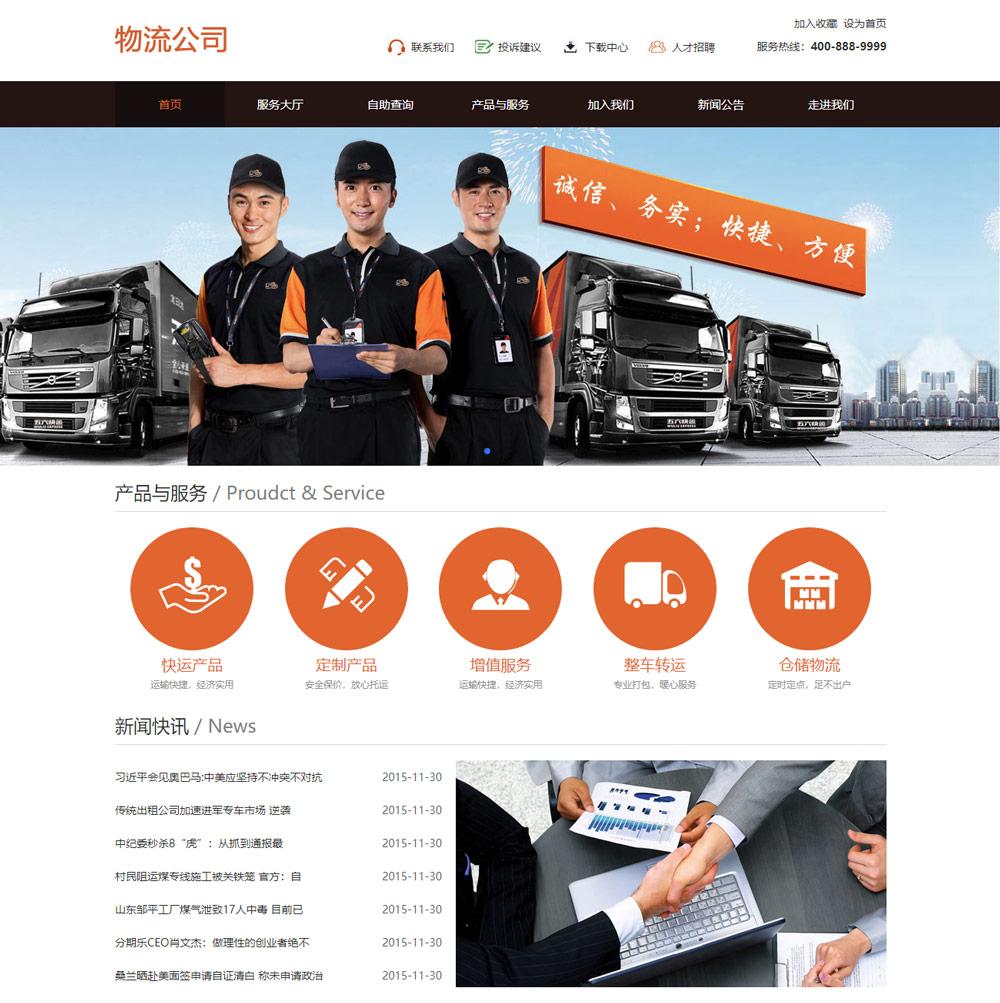 物流货运公司响应式网站模板q516